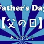 父の日のプレゼント年代別人気ランキング【20代~60代】
