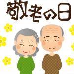 敬老の日は何歳以上?敬老の日対象年齢アンケート結果は?