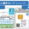 マイナンバー通知カードと個人番号カードの違いと使い方のまとめ。