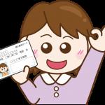 個人番号カードの交付申請を郵送する場合の記入要領と注意点。