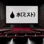 4DX映画の楽しむための服装や持ち物、席の選び方から飲み物のことなど。