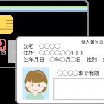 個人番号カードの受取手順 通知カードを紛失した時の手続きは?