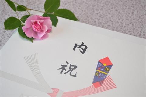 uchiiwai