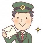 本人限定受取郵便が届いた時の受取方法は?家族でも受け取れる?
